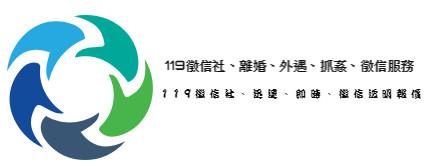台北徵信社公司、徵信社價錢、收費│專業徵信社